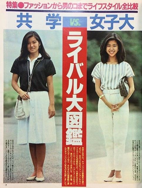女子大生ファッションの歴史