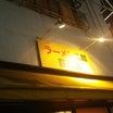 ラーメン二郎 荻窪店 70