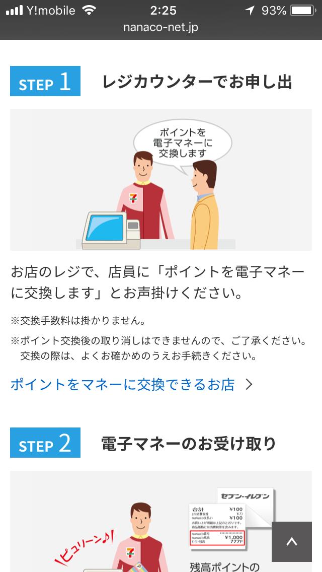 電子 マネー ポイント nanaco