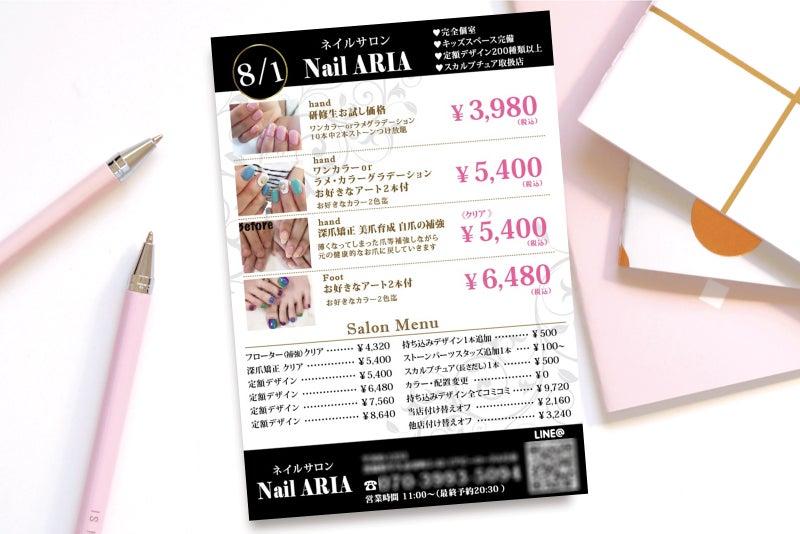 料金表作成,メニュー表印刷,チラシ無料,美容チラシ