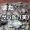 【サバ缶】を沢山食べられる1品!