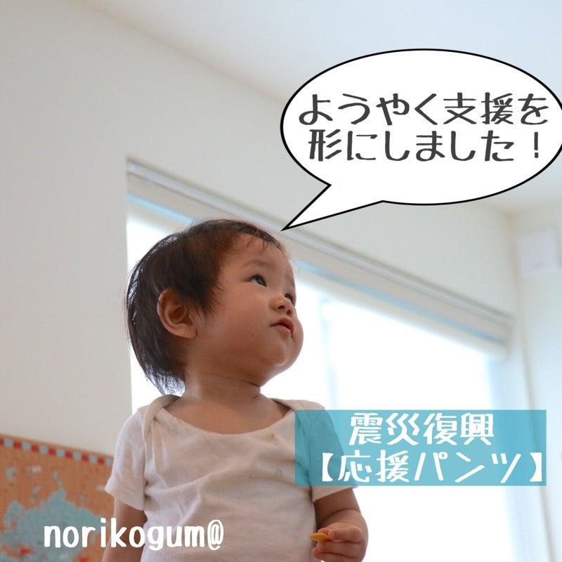 震災復興【応援パンツ】、第2回の寄付を行いました〜!