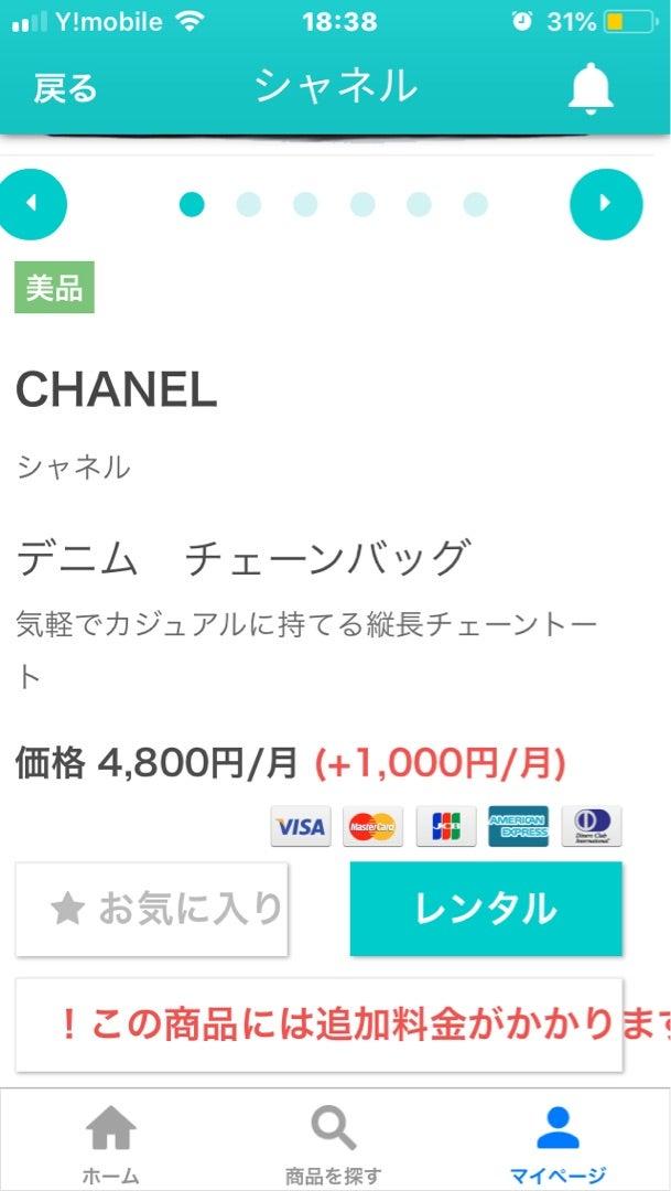 cfab638c7cd8 ブランドバッグレンタルアプリSHAREL(シェアル)様でCHANELを借りてみた ...