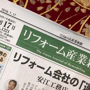 リフォーム産業新聞の画像