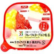 【セブン】スイーツ氷初!多層&複数ソースがけ☆フルーツ&ヨーグルト味氷