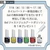 明日!新宿店にて開催!の画像