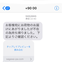 佐川急便を名乗る詐欺メールにご用心を!!の記事に添付されている画像