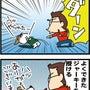 ★4コマ漫画「従順」