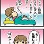 ★4コマ漫画「邪魔」
