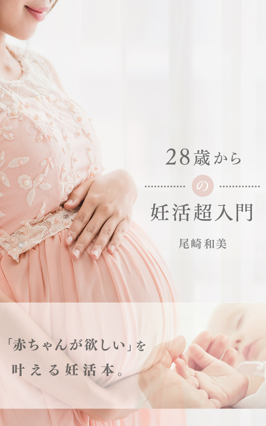 妊活中「赤ちゃんが欲しい」のに夫婦での話し合いがなかなかできない時のヒントや工夫:何考えてるの?の記事より