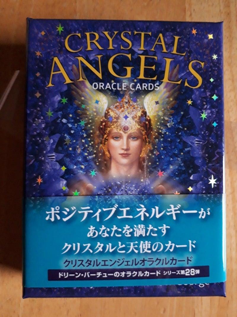 オラクル カード 無料 エンジェル
