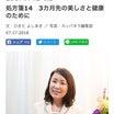 日経ビジネス「カンパネラ」に掲載されました!