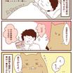 夫の妊活協力度