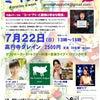7/22㈰ミートフリーパーティーVol②開催!✨の画像