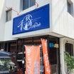 「和歌浦カフェ」6/10 オープン 和歌浦 和歌山
