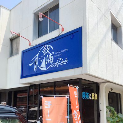 「和歌浦カフェ」6/10 オープン 和歌浦 和歌山の記事に添付されている画像