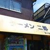 ラーメン二郎 【 つけ麺 ・ 大 】☆ 新小金井街道店 ♪