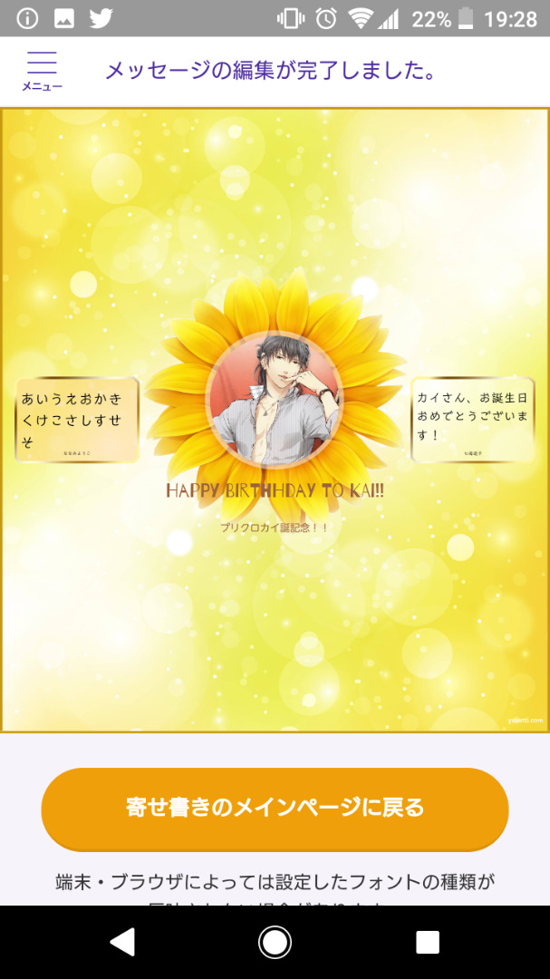 《プリンセスクローゼット》プリクロカイ誕始めます!ヽ( ・∀・)ノ《8月16日に向けて!》の記事より