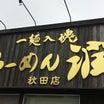 鬼嫁と、ラーメン  o(^o^)o