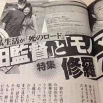 和田前監督の不倫メールの記事に添付されている画像