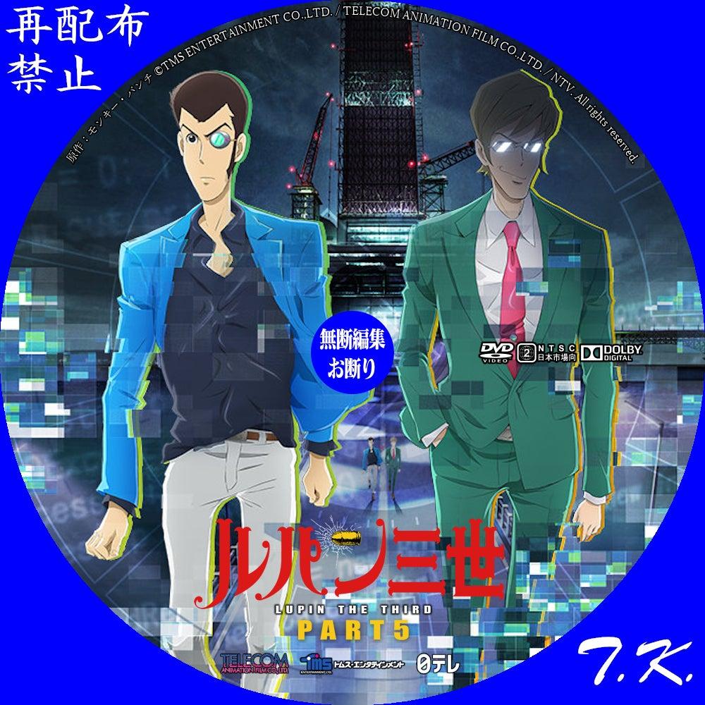 TVアニメ「ルパン三世 PART5」 DVDラベル Part.2