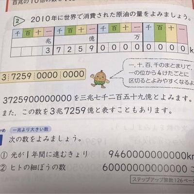 小学4年の算数が難しすぎるの記事に添付されている画像