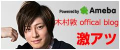 木村敦オフィシャルブログ