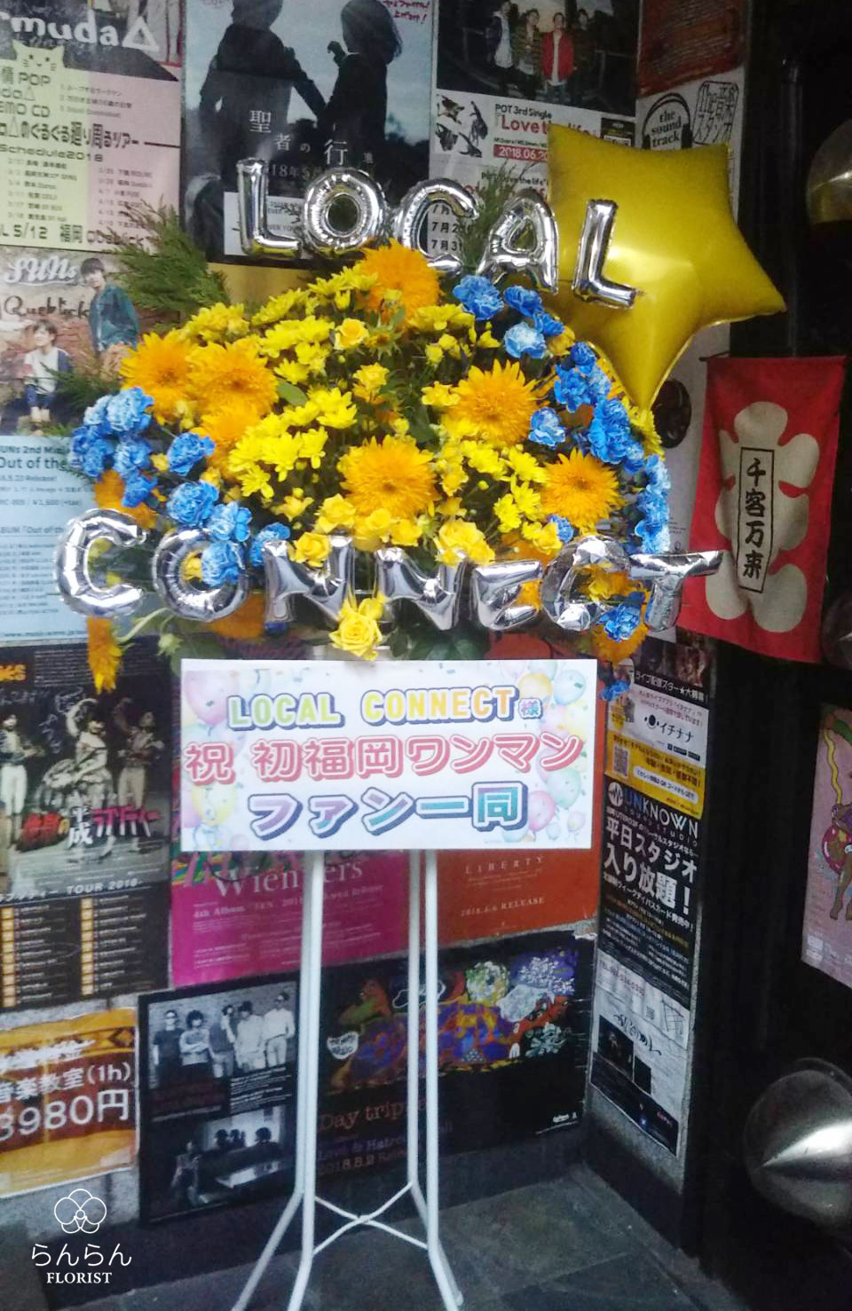 LOCAL CONNECT ONEMAN TOUR 無完成 スタンド花