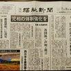 福祉新聞❗  -7/19-