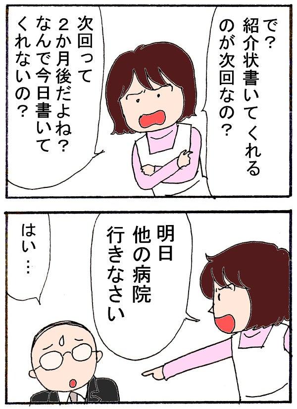 夫の目の病気(3)黄斑前膜   高...