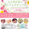 第9回 心と体が喜ぶ癒しフェスティバル@2018/7/22・横浜