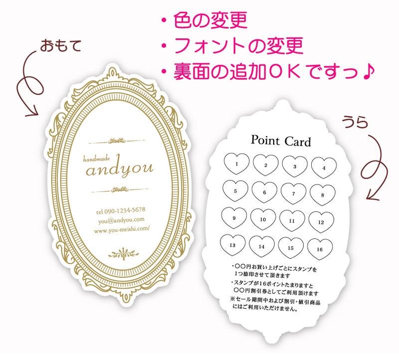 おしゃれな名刺 フレームデザイン アンティークデザイン ショップカード