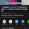 AbemaTV出演情報の画像