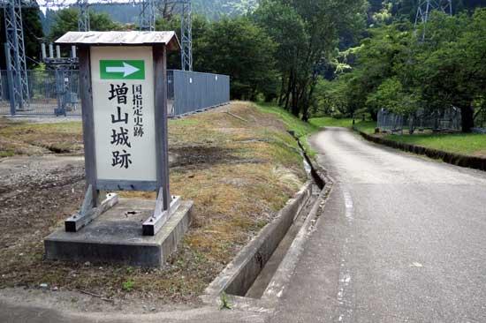 【写1】増山城