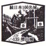 【写29】増山城