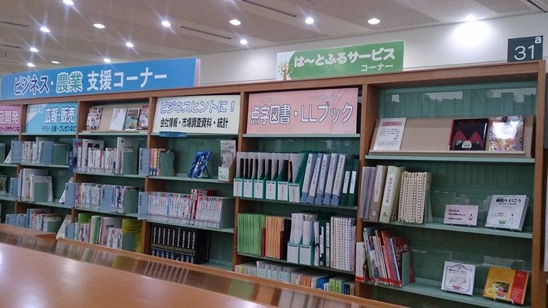 図書館 倉吉