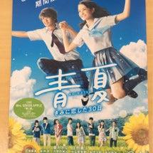映画「青夏 きみに恋…