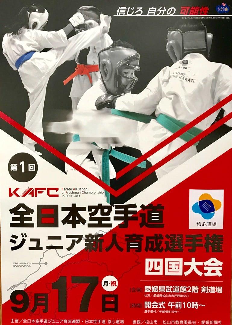 「第1回全日本空手道ジュニア新人育成選手権四国大会」の画像検索結果