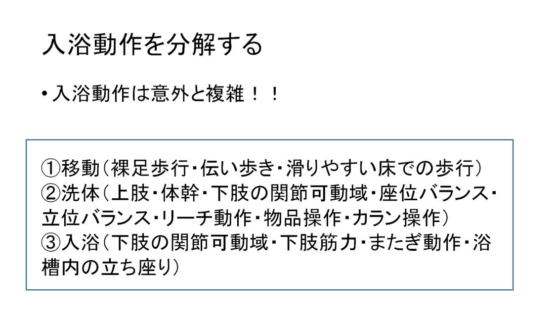 知っておきたい通所リハの基礎のき☆その記事より