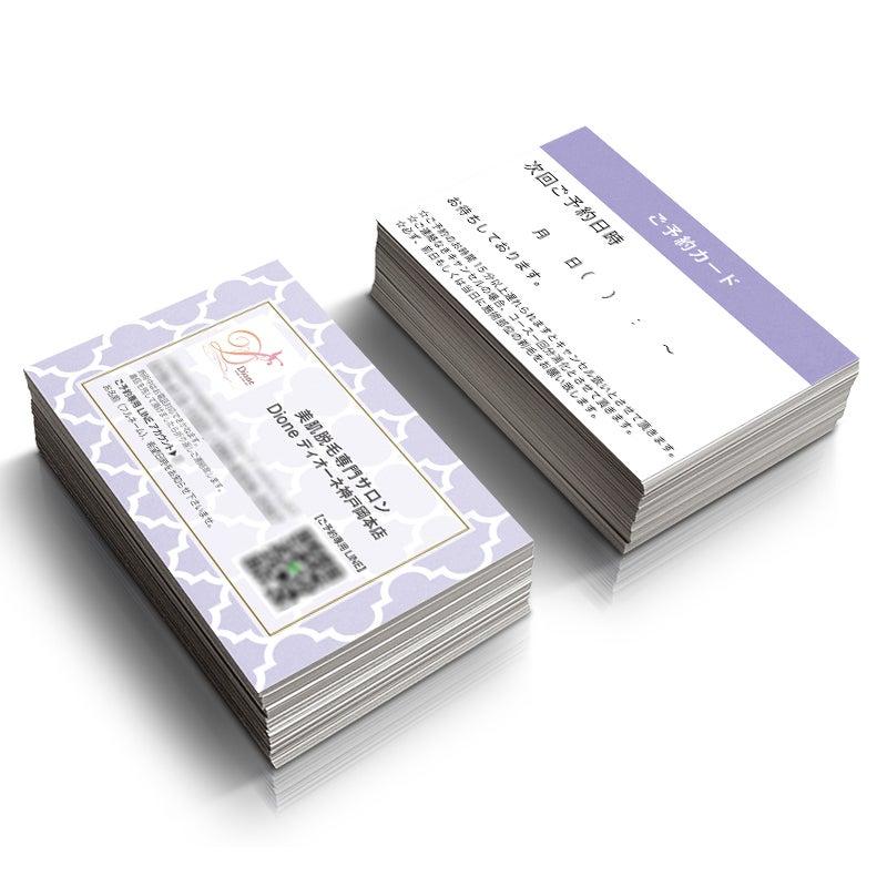 エステご予約カード,割引サロン紹介カード