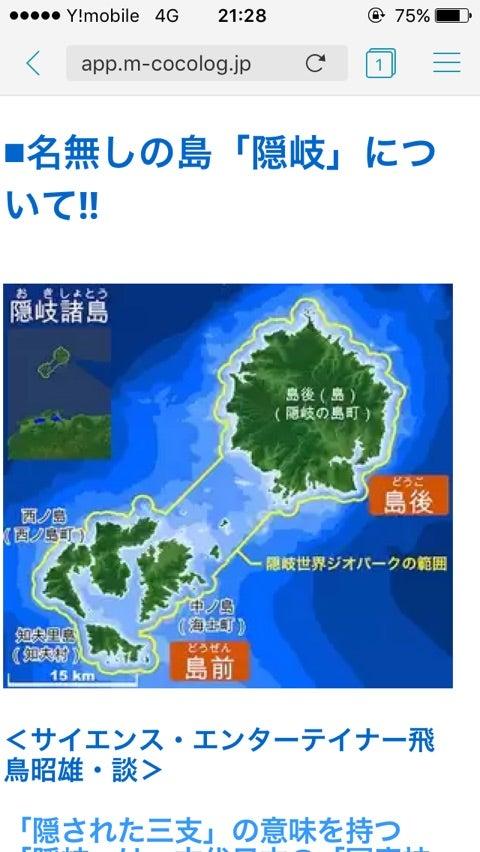 オノゴロ島の謎掛けの答え | 隠されたキリストの国 最後に現れるトリ日夲