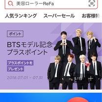 ロッテ免税店オンラインでの購入が出来ない…の記事に添付されている画像