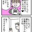 アラ子バイト漫画20  ~一緒に結婚パーティーに!?~