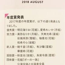 宝塚歌劇年度賞