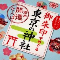 御朱印本チェック!「御朱印でめぐる東京の神社」の記事に添付されている画像