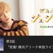 ぜんぶ! ジェジュン「密着! 横浜アリーナ単独ライブ」huluで視聴中