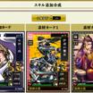 2018/07/21 合成・合成! いつかは神光征軍!