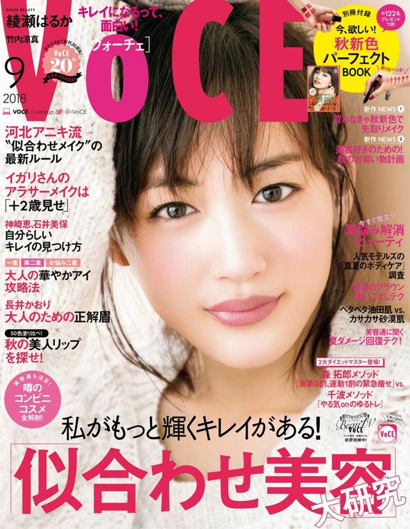 表紙_綾瀬はるか_VoCE(ヴォーチェ)2018年9月号