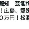 支援の嵐!広島、愛媛、岡山に義援金1億5000万円!松潤が県庁訪問