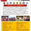 スペイン国際大会 MECUP2019 日本選抜メンバーセレクション募集!